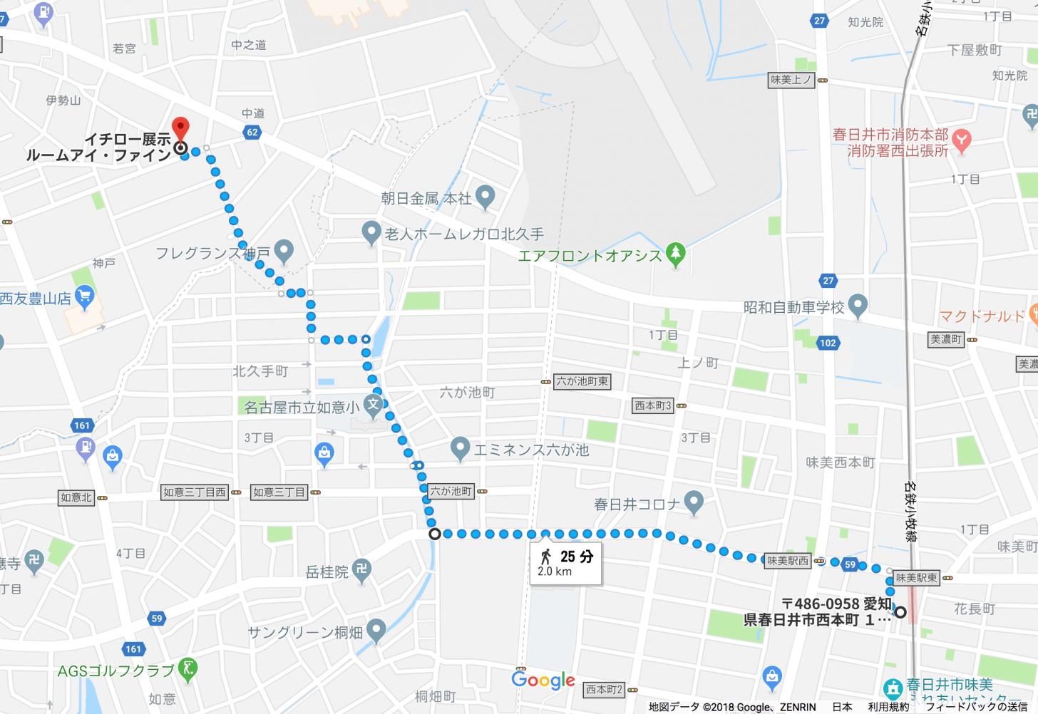 味美駅からイチロー記念館までのルート