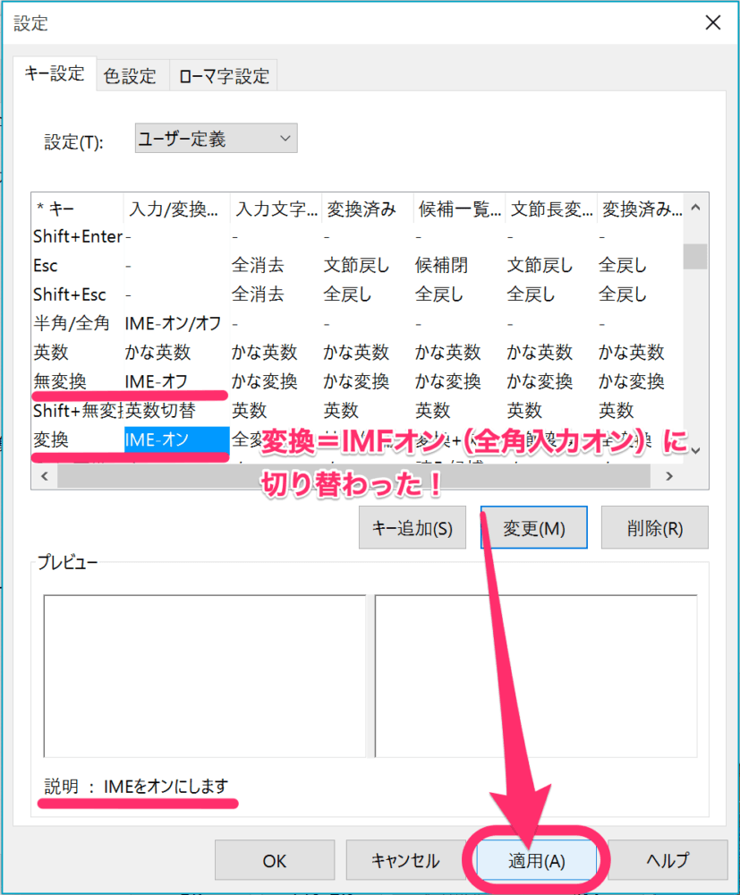 「無変換キー」は「IME-オフ(=全角入力オフ)」に、「変換キー」は「IME-オン(=全角入力オン)」に変わりました