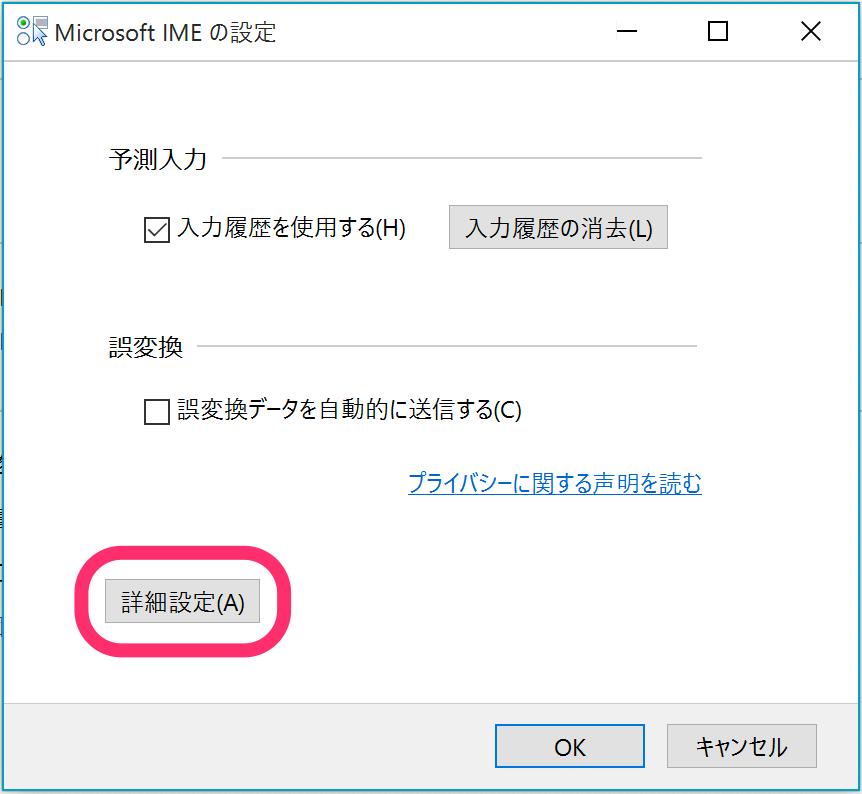 Microsoft IMEの詳細設定の「詳細設定」をクリック