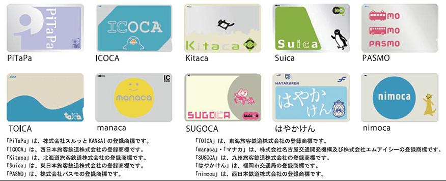 全国の交通系ICカードが利用可能