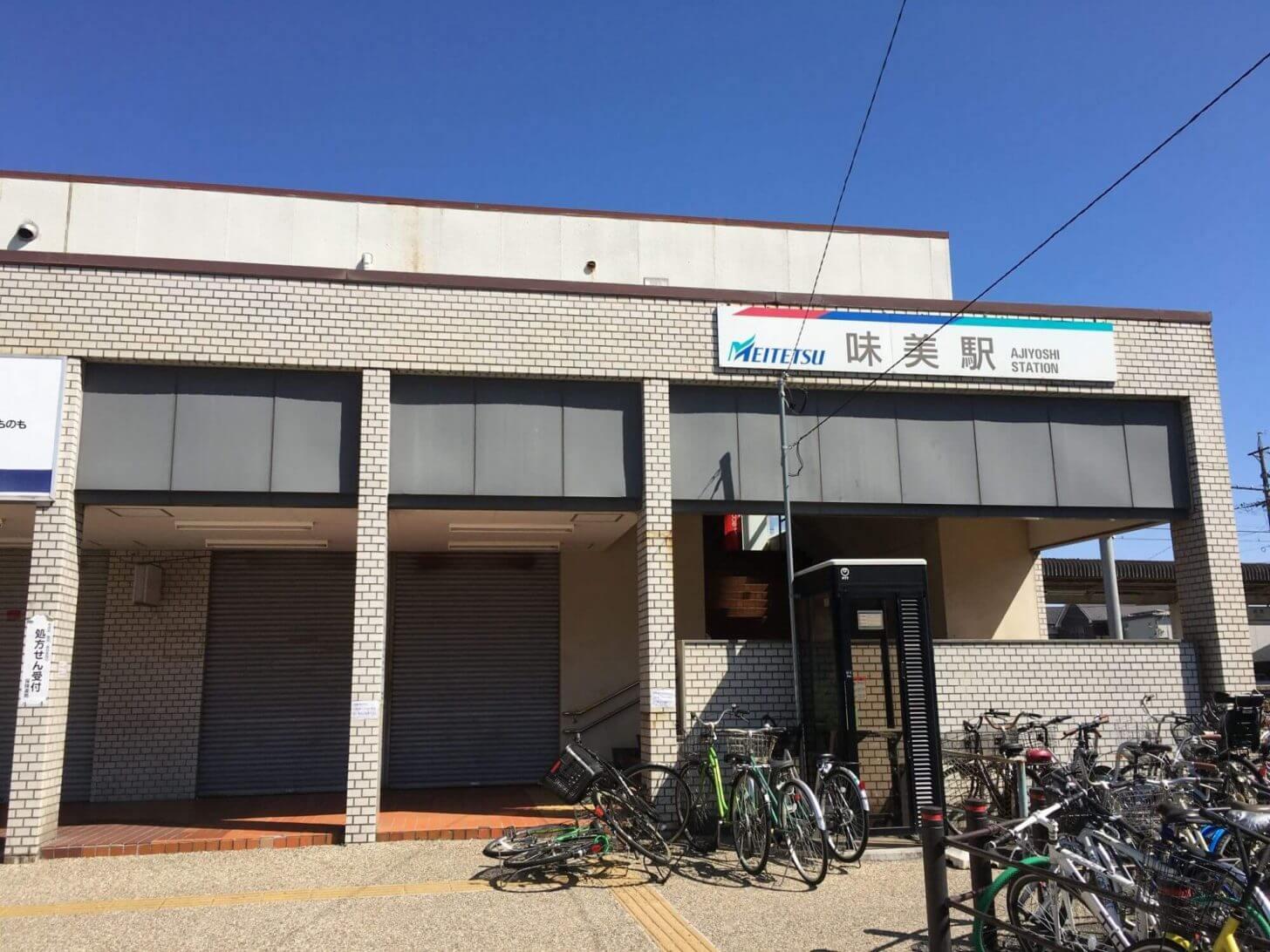 名鉄味美駅