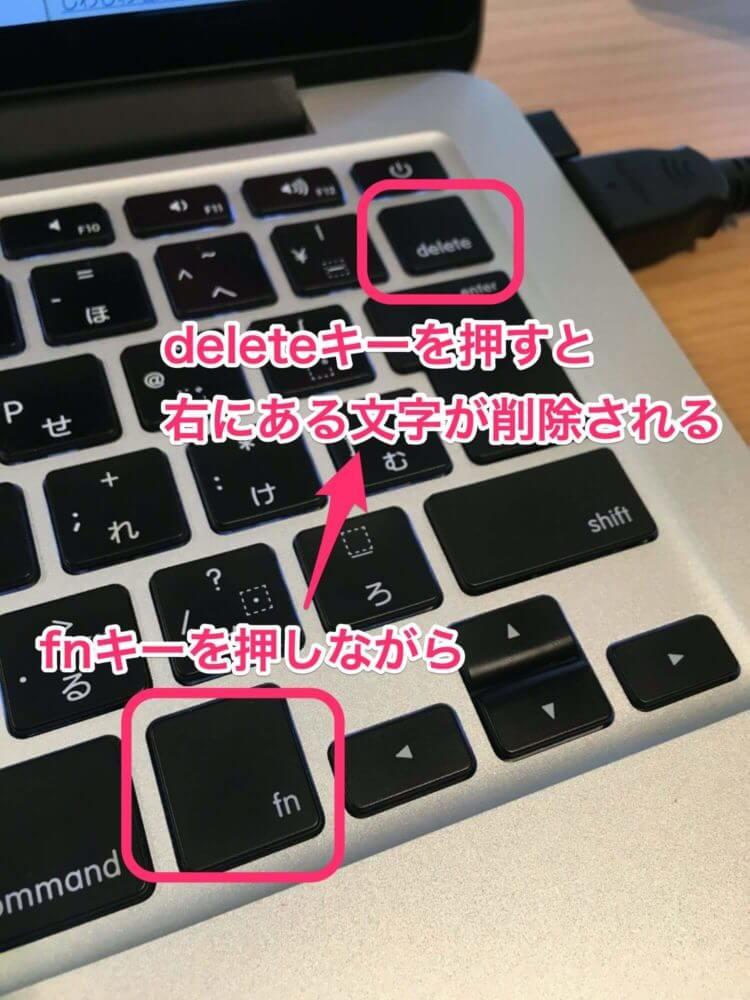 【Mac】fnキーを押しながらdeleteキーを押すと右にある文字が削除される