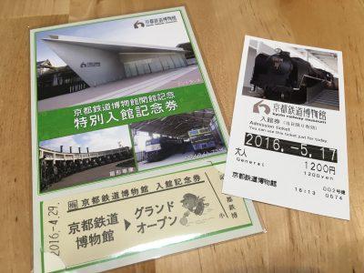 入場チケットと特別入館記念券