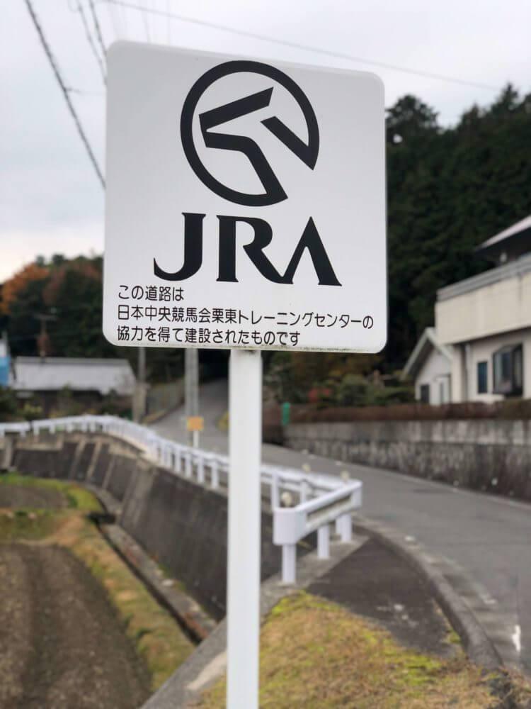 JRA栗東トレセンの資金で作られた道