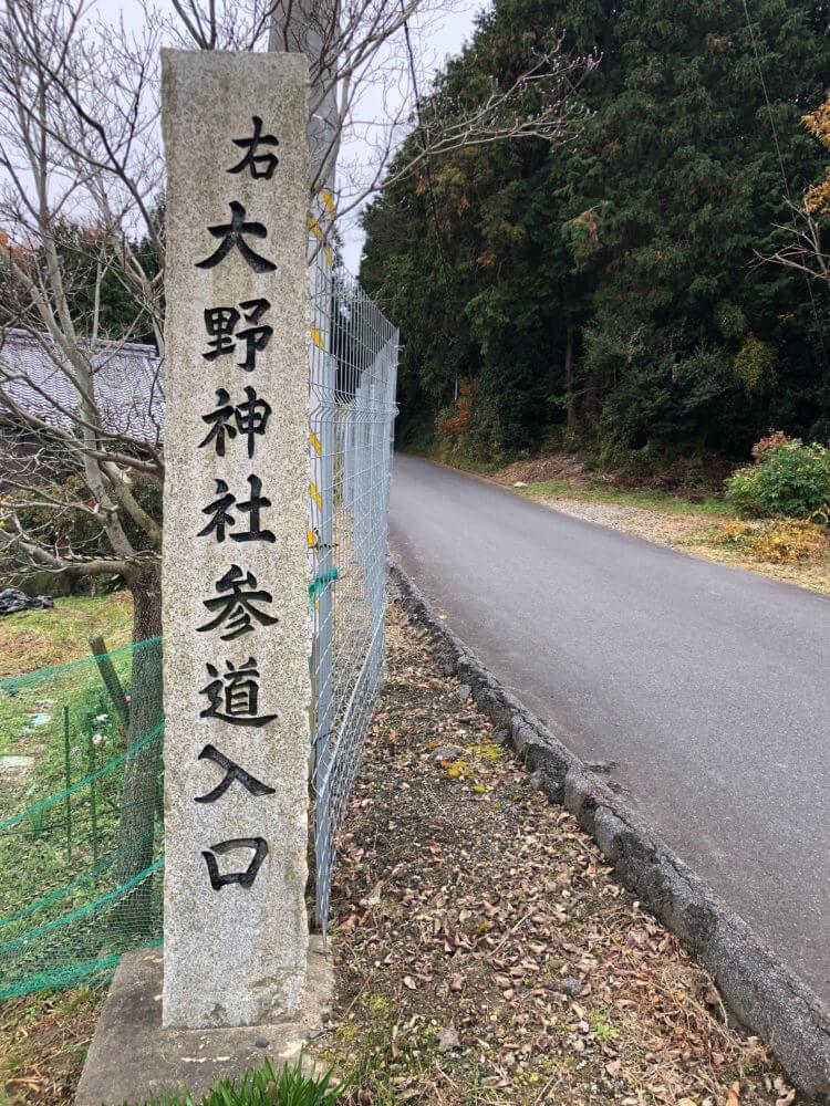 大野神社参道入口の標識