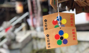 栗東・大野神社 嵐のメンバーカラーの絵馬
