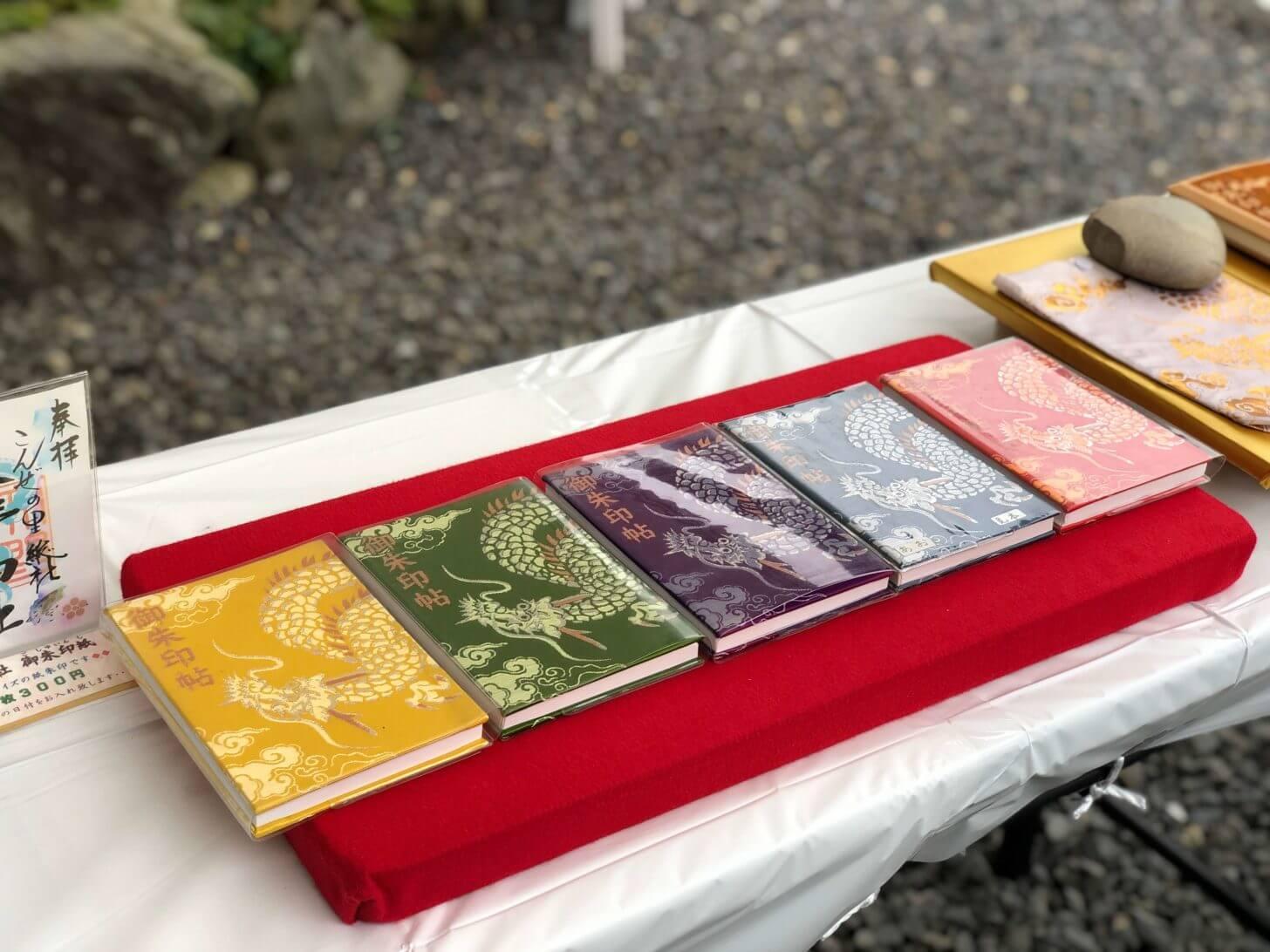 栗東・大野神社 嵐のメンバーカラーの御朱印帳