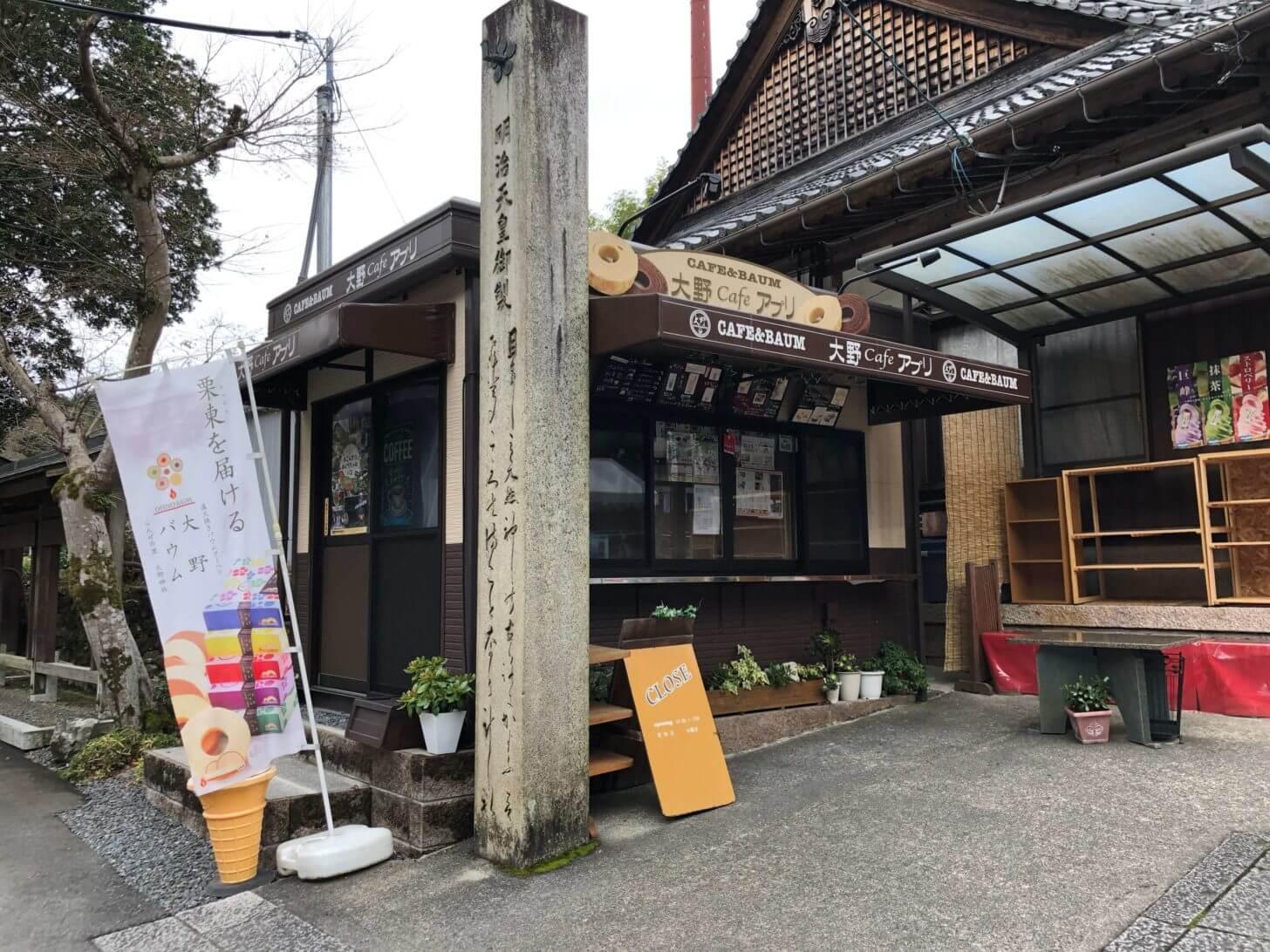 栗東・大野神社に隣接する売店