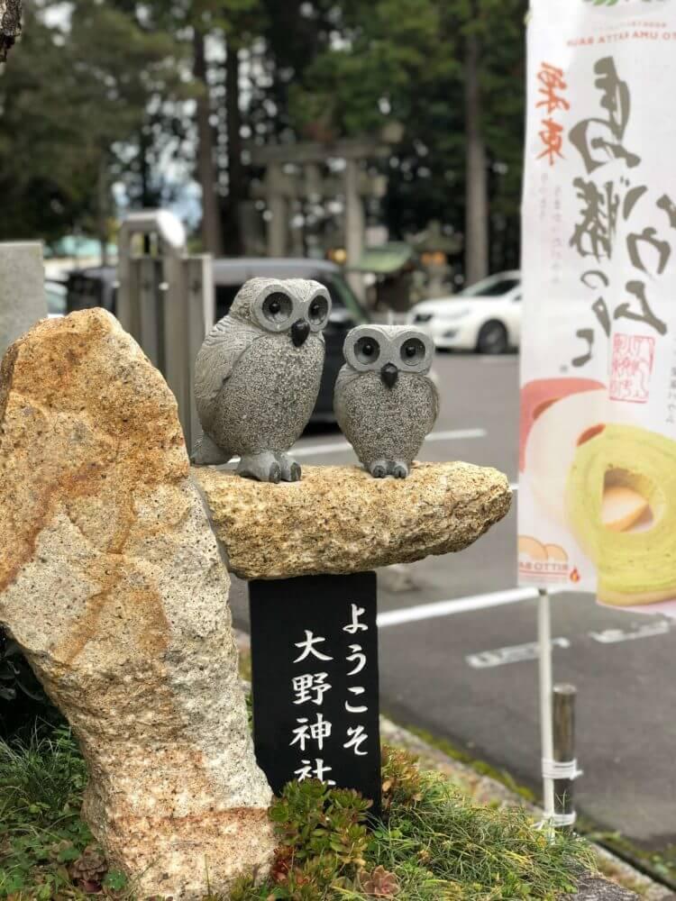 栗東・大野神社のふくろう像