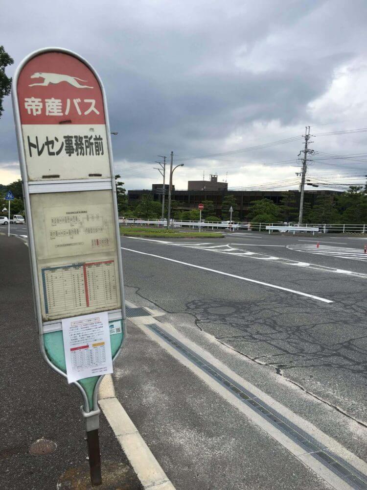 帝産バス「トレセン事務所前」バス停