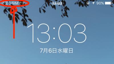 iPhoneの画面に「不正なSIMです」の表示が