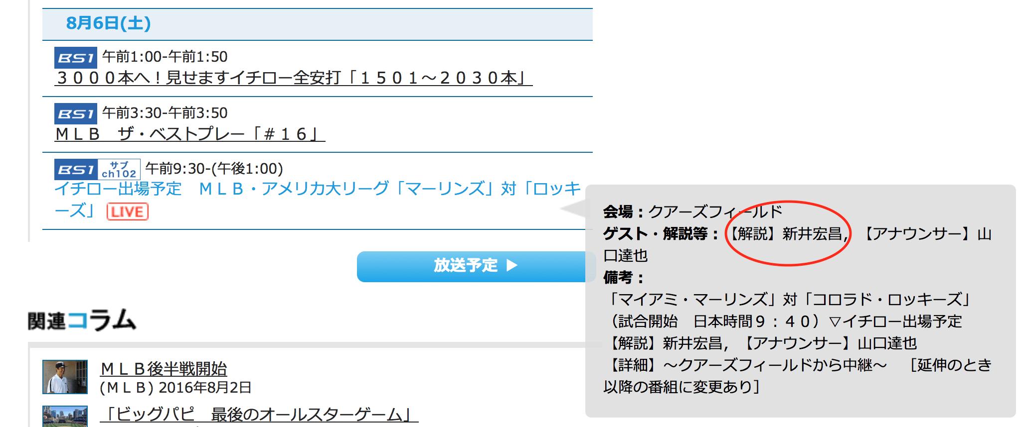 新井宏昌さん登場!