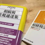 【税理士試験】税法初学者は最初からパワー全開で挑むべし!