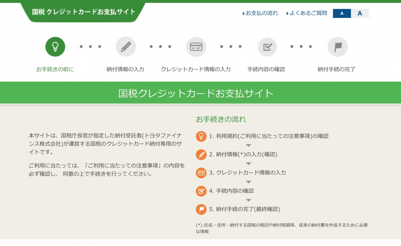 国税クレジットお支払サイトのスクリーンショット