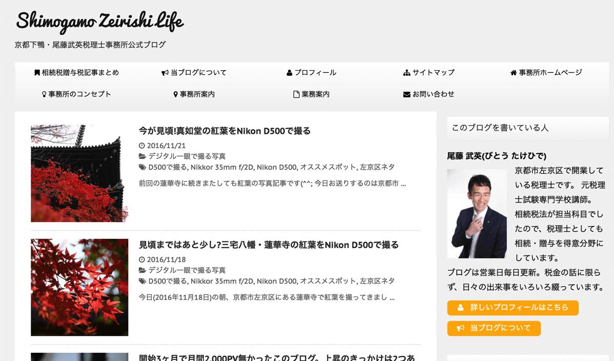 かつてのブログのトップページ