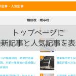 カテゴリー別最新記事・人気記事一覧をトップページに表示!【ストークカスタマイズ紹介】