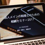 6/28 東京でセミナーを開催します<法人メインの税理士のための相続セミナー2017>