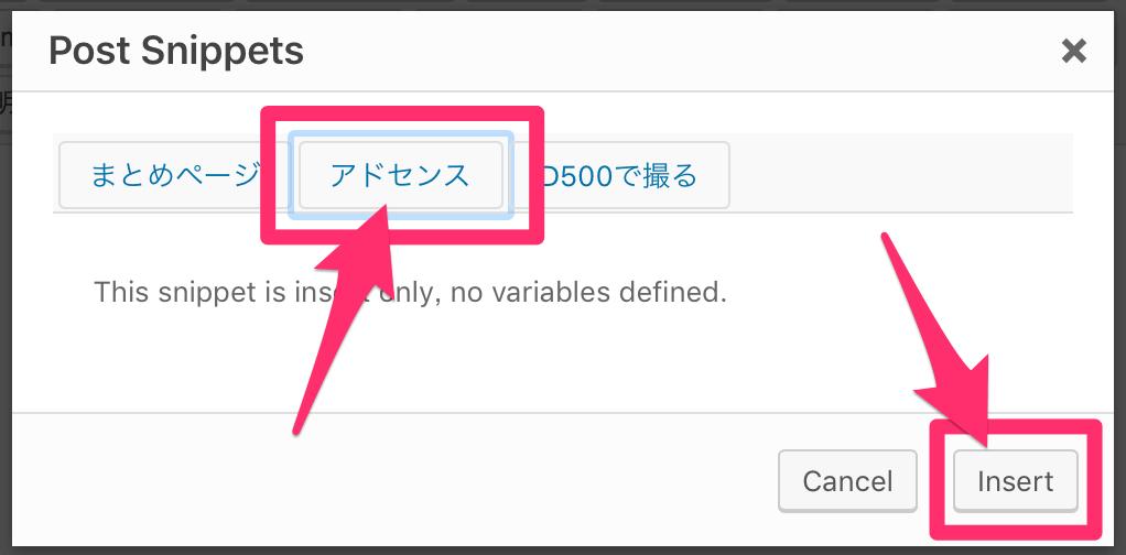 ポップアップボタンから挿入文を選択