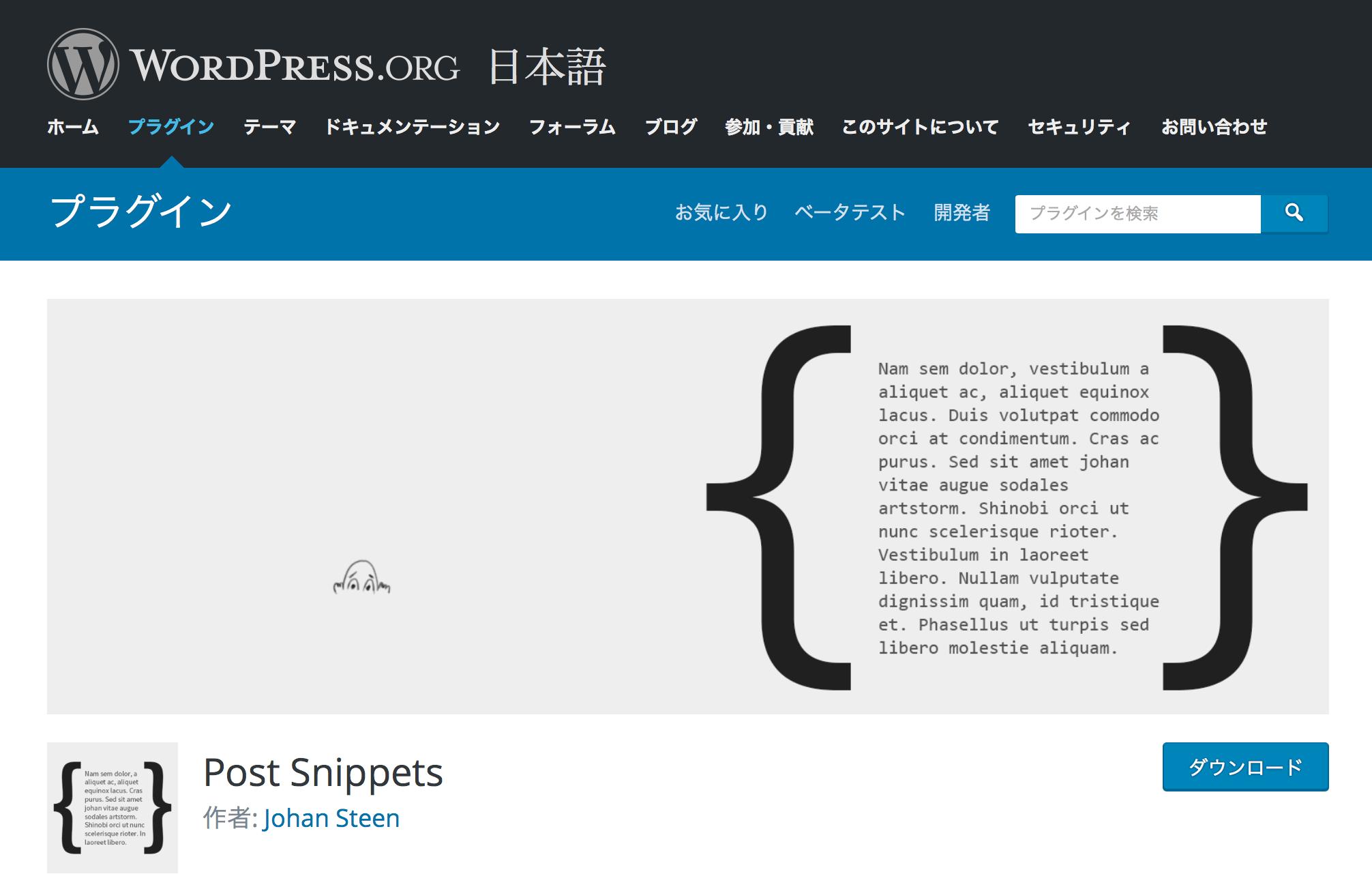 WordPressで記事中に定型文を挿入するプラグイン「Post Snippets」