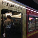 京阪プレミアムカー運行初日乗車レポ!京阪間の移動に生まれた新たな選択肢