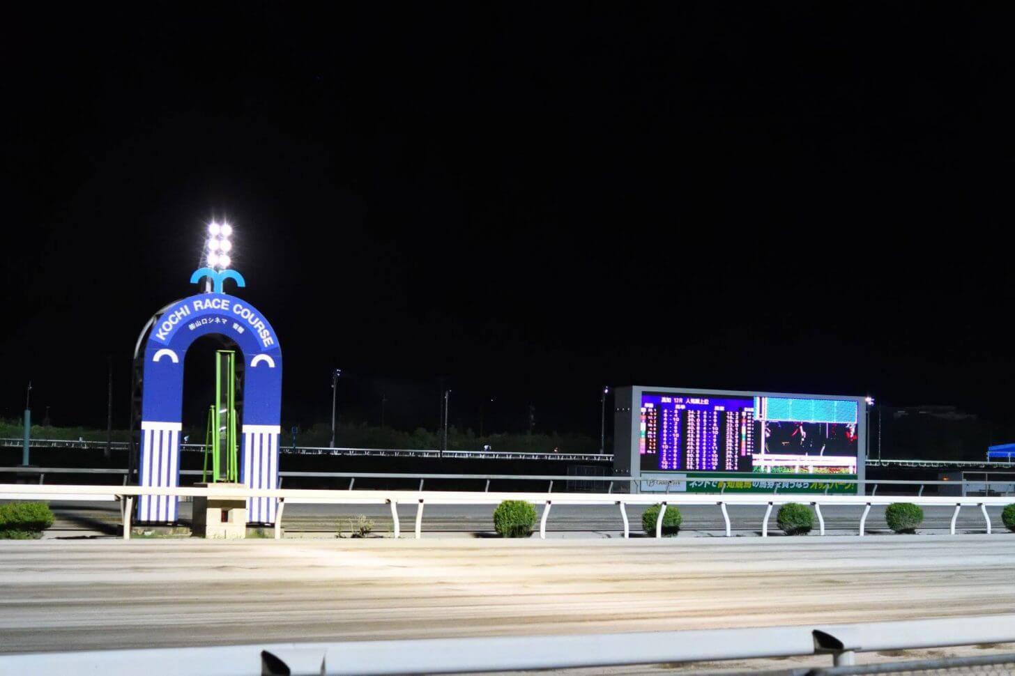 高知競馬場のゴール板と電光掲示板