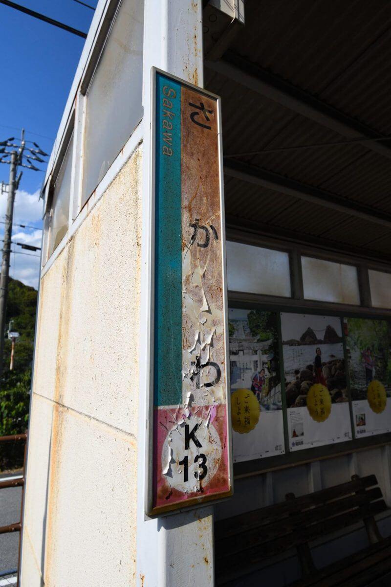 色あせた佐川駅の看板