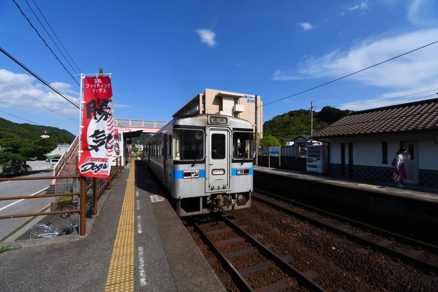 汽車で佐川駅に到着