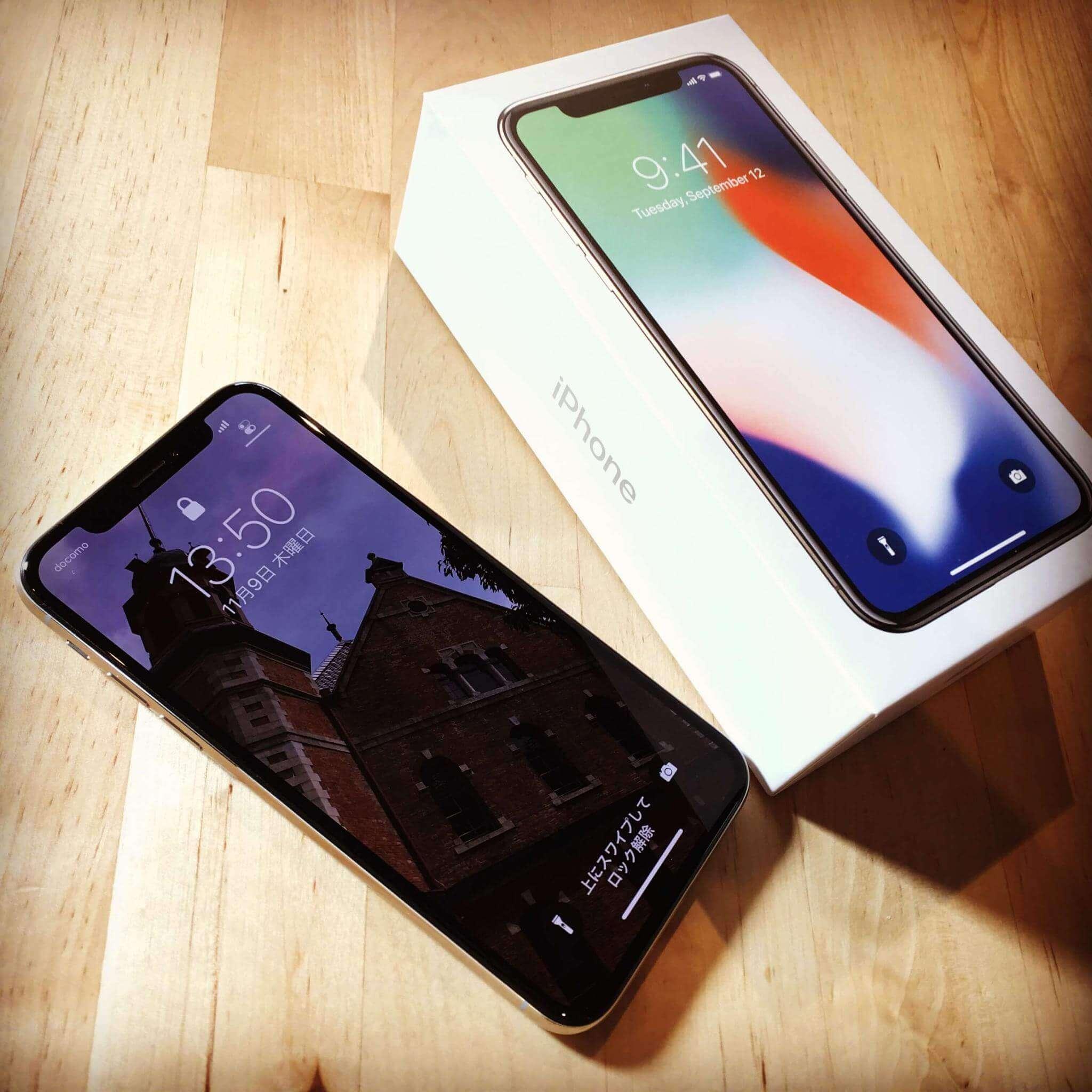 iPhone X購入!