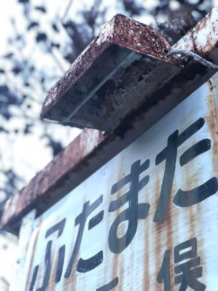 iPhoneXポートレートモードで撮る二俣本町駅の看板の電球