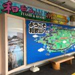 和歌山で研修講師を務めてきました。財産評価の改正について喋り倒した1時間半