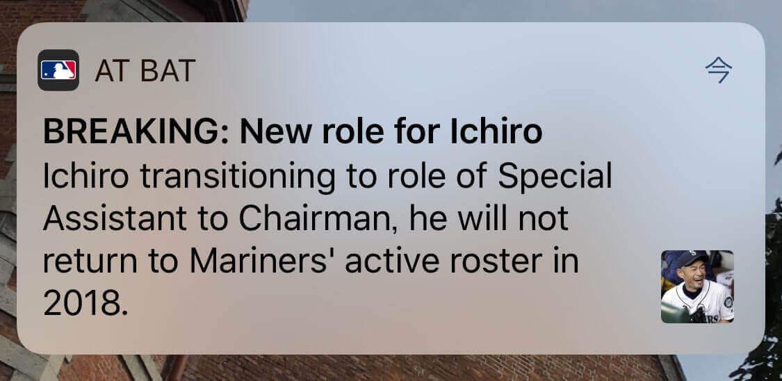 New role for Ichiro