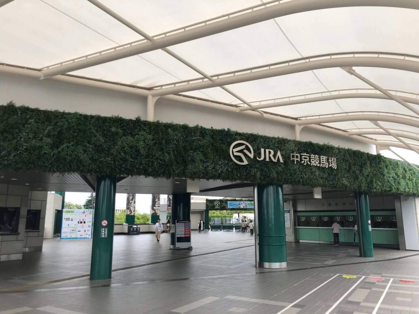 中京競馬場の入り口
