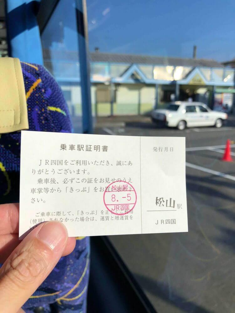 予讃線代行バスの乗車券