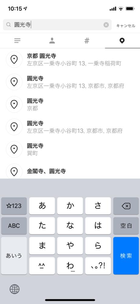 スポット検索の表示