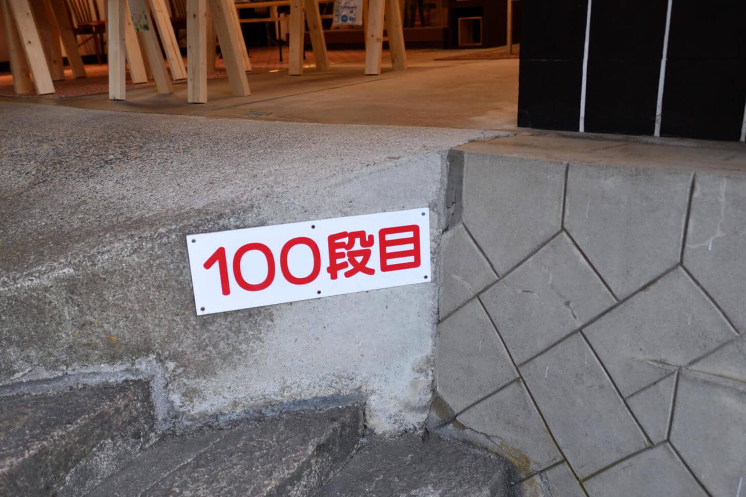金刀比羅宮・100段目の石段
