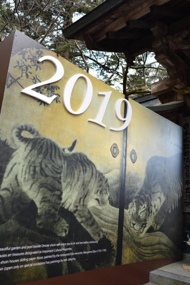 金刀比羅宮・社務所入り口の2019看板