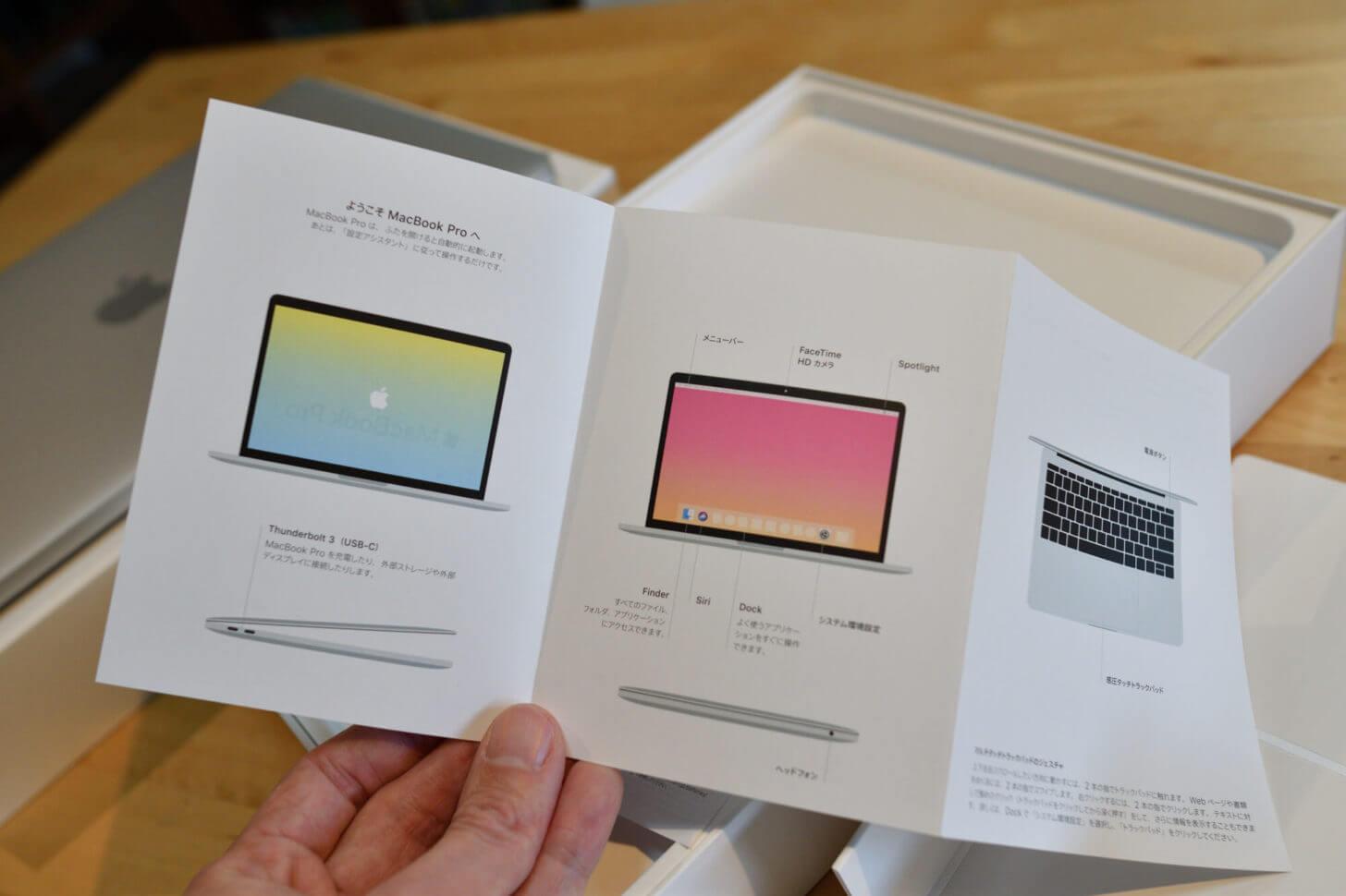 シンプルなMacBookの説明書