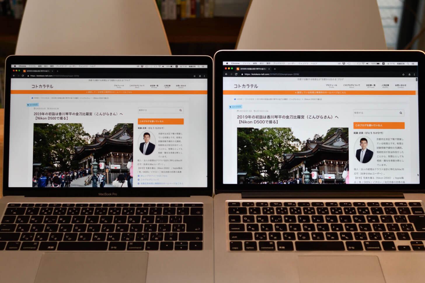 新旧MacBookProのディスプレイ比較