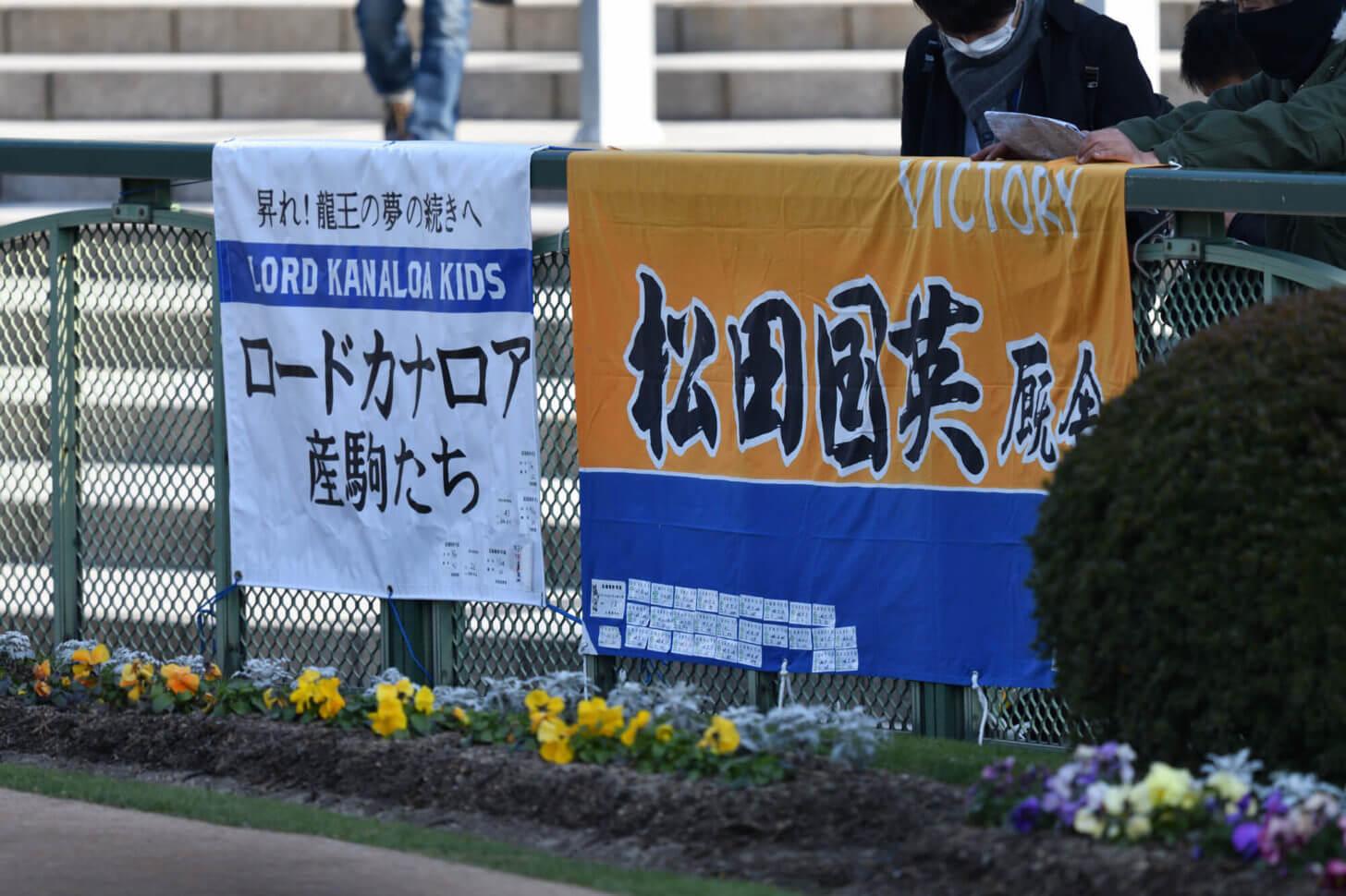 松国厩舎とロードカナロア産駒の横断幕