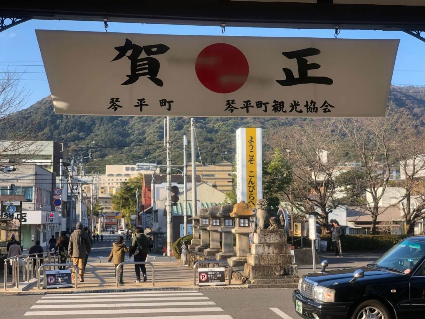 JR琴平駅からこんぴらさん方面を望む