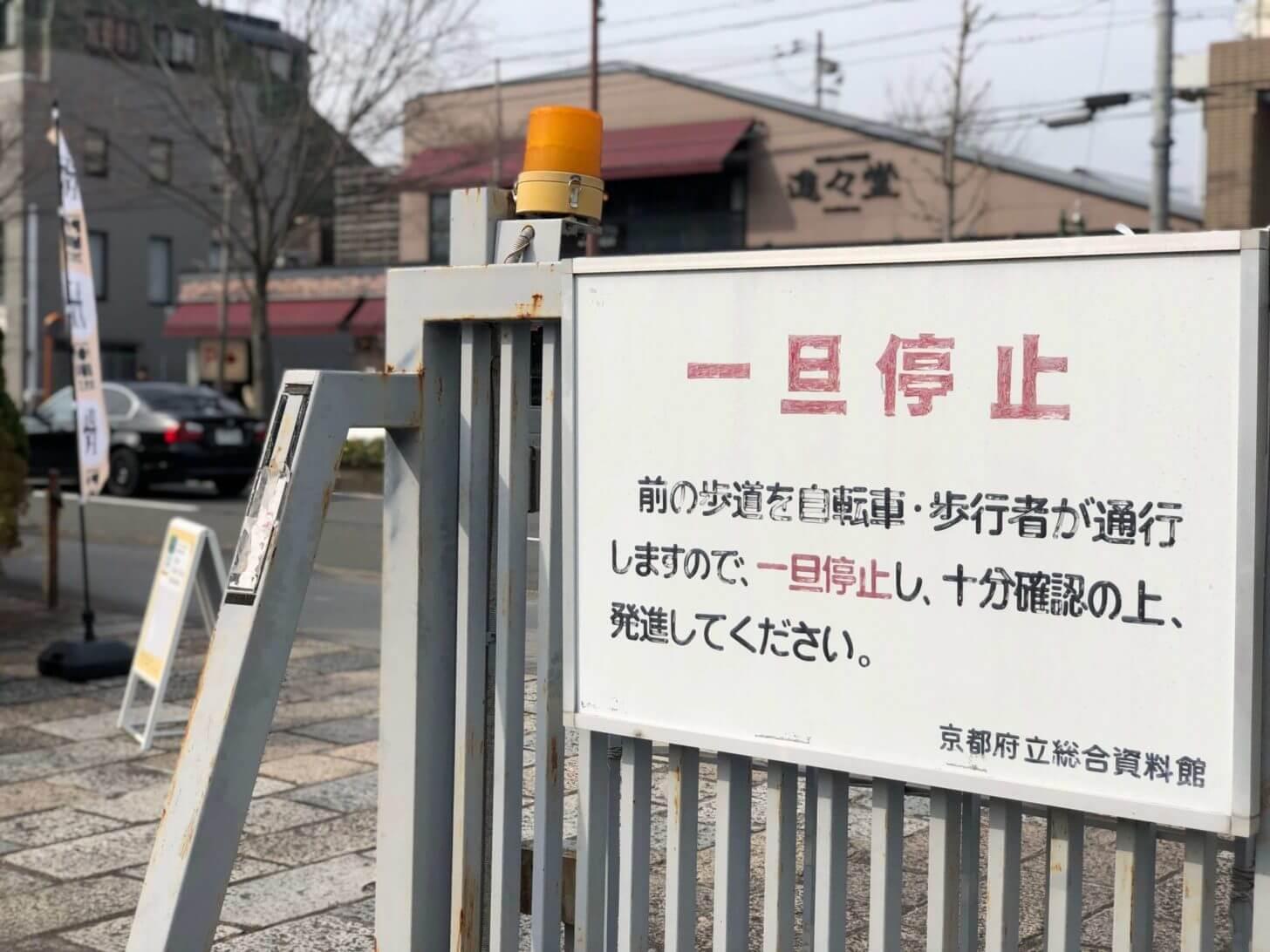 旧京都府立総合資料館