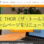 """<span class=""""title"""">THE THOR(ザ・トール)でホームページをリニューアル。ストークから変えた理由あれこれ</span>"""