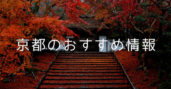 京都のおすすめ情報