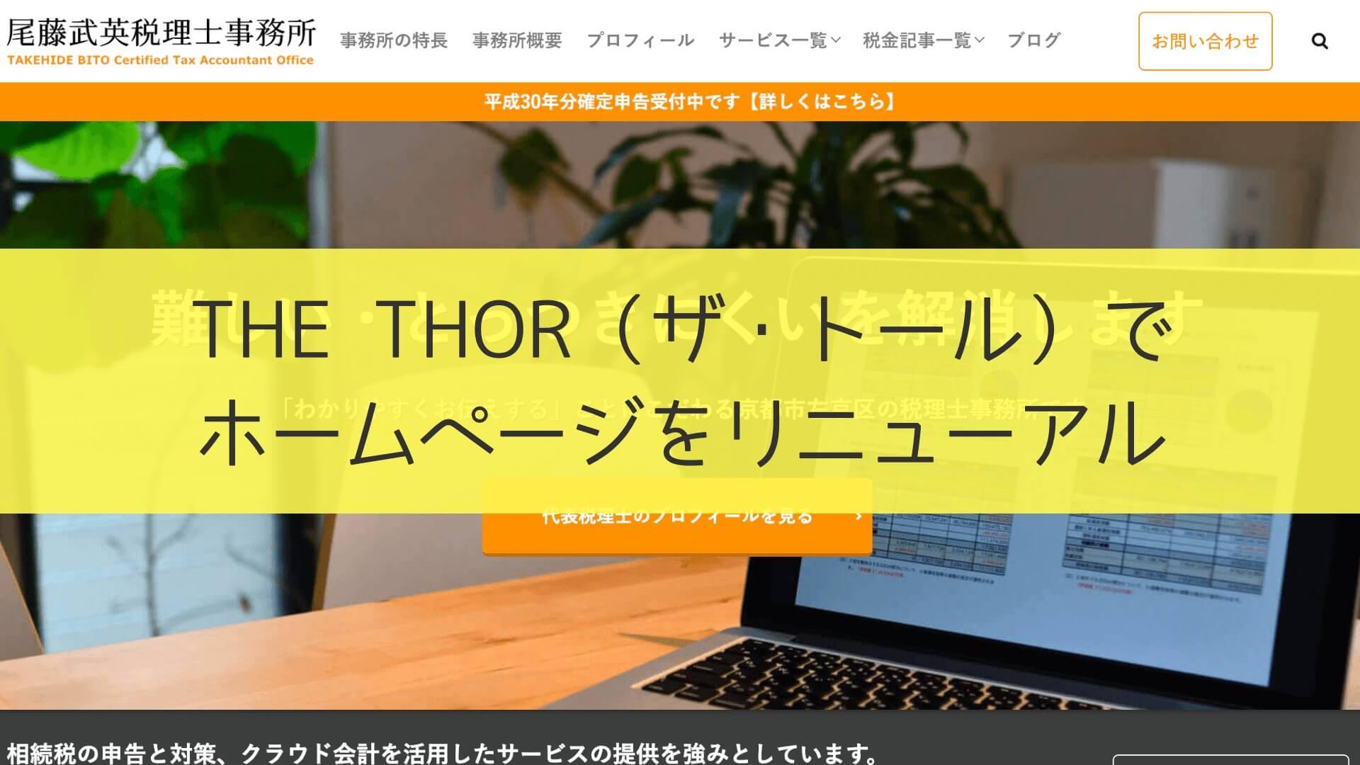 THE THOR(ザ・トール)でホームページをリニューアル