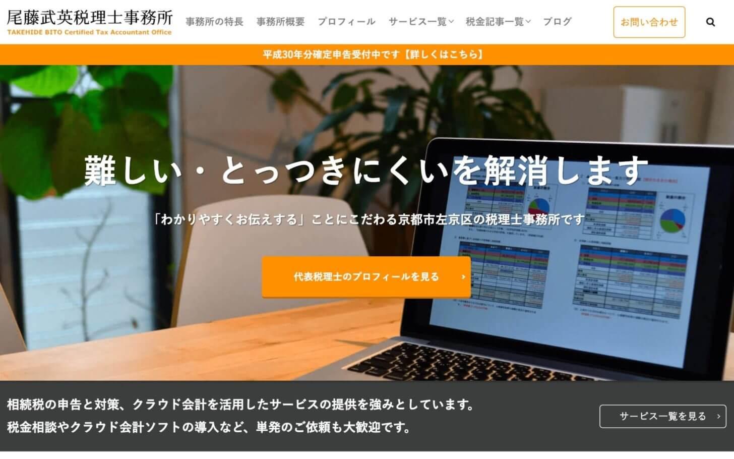 THE THOR導入後のホームページトップ