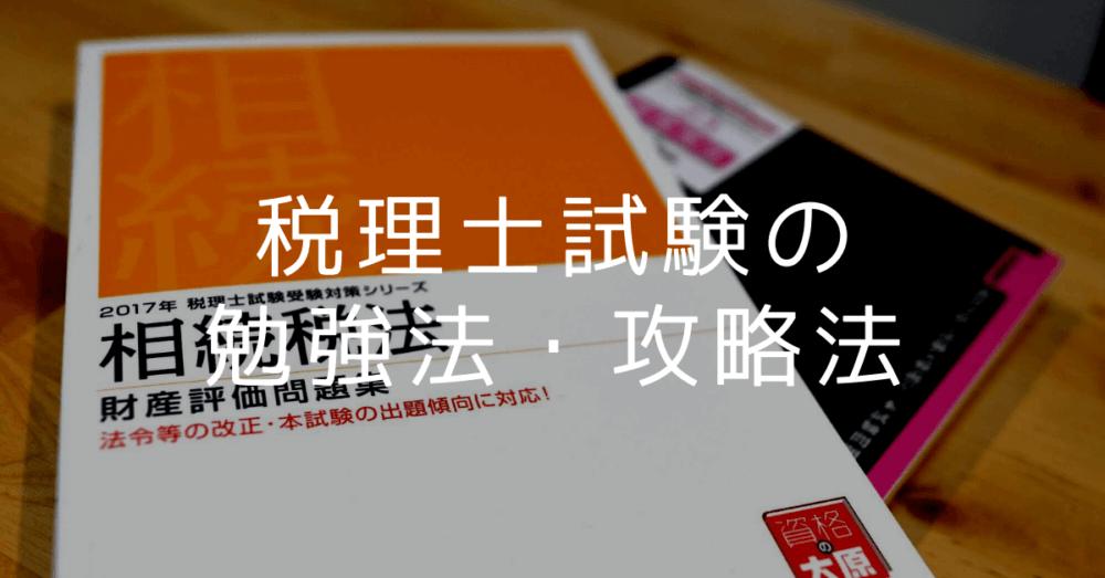 税理士試験の勉強法・攻略法