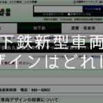京都市交通局が地下鉄新車デザインの投票を受け付け中【外観のC案が面白い】