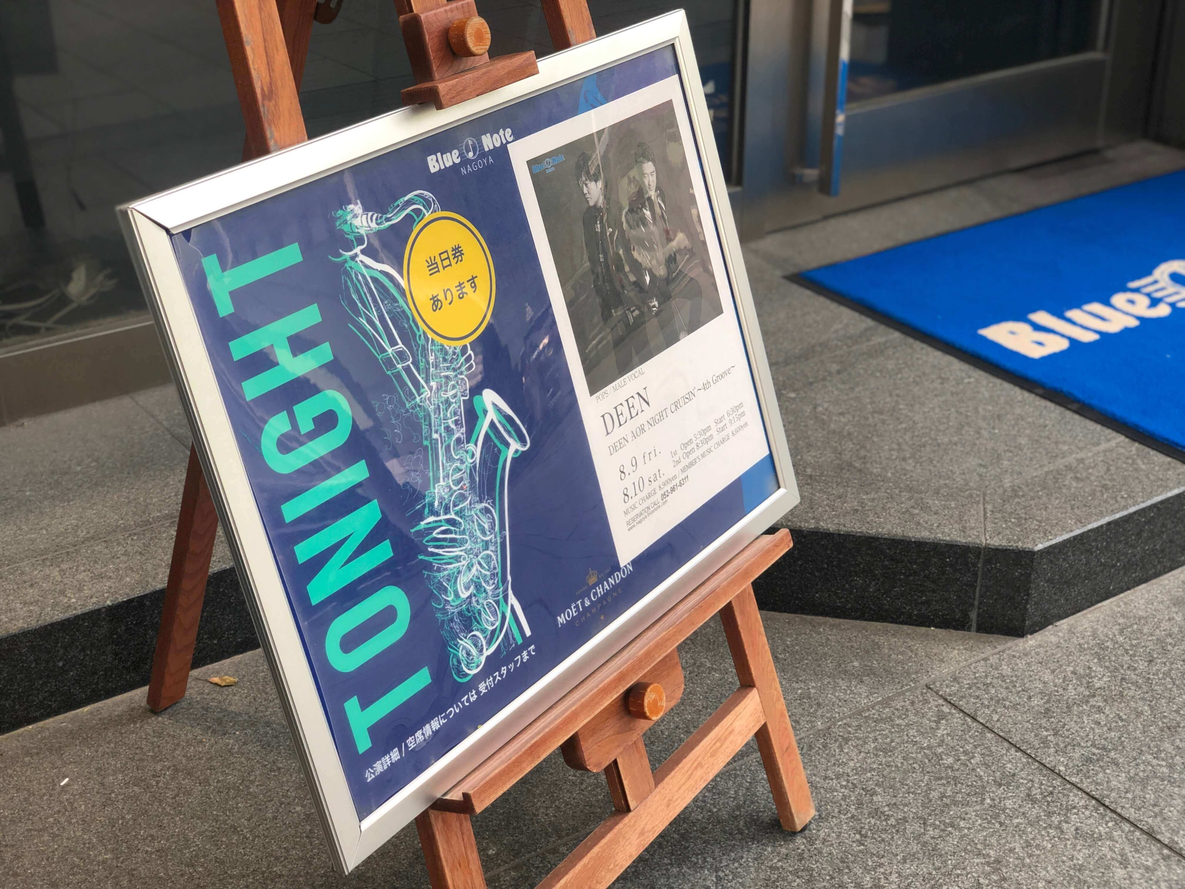 名古屋ブルーノート DEEN公演の立て看板