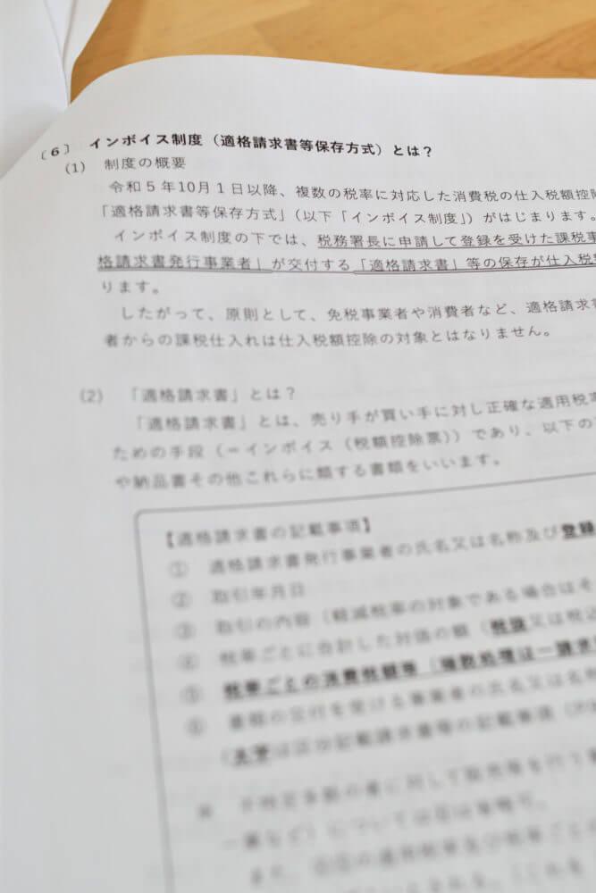 消費税軽減税率研修レジュメ