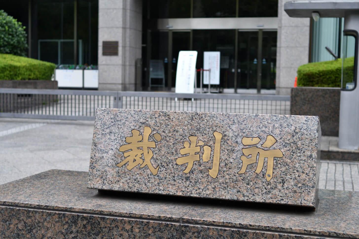 東京家庭裁判所・簡易裁判所の入り口